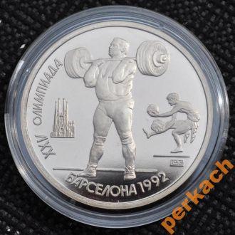1 рубль 1991 олимпиада Барселона 1992 штанга