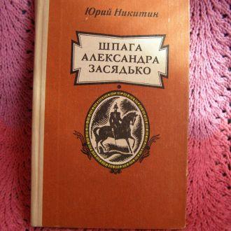 Юрий Никитин.Шпага Александра Засядько.