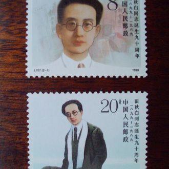 Китай.1989г. Писатель и политик. Полная серия. MNH
