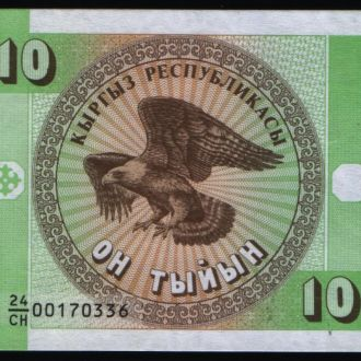 Киргизия 10 тыйын 1993 г UNC