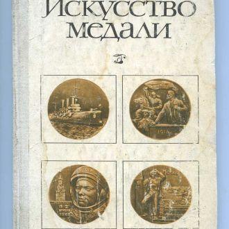 Искусство медали - А.В. Косарева . Издание 1977 г.