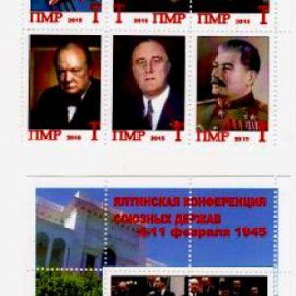 История.Сталин и др.Ялта,1945 г.3