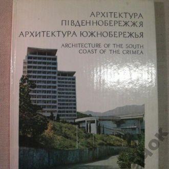 Архитектура Южнобережья. 1981 год.