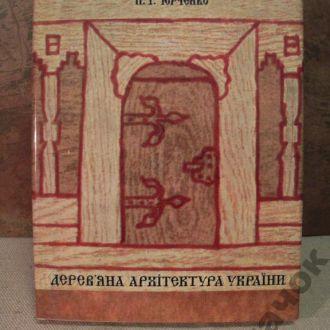 Деревяна Архітектура України. 1970г.