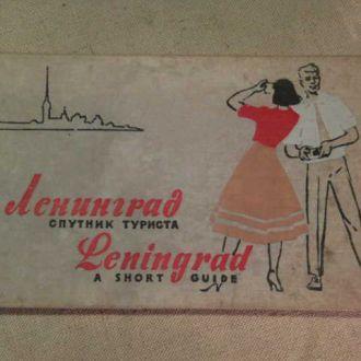 Ленинград. Спутник туриста. 1960г.