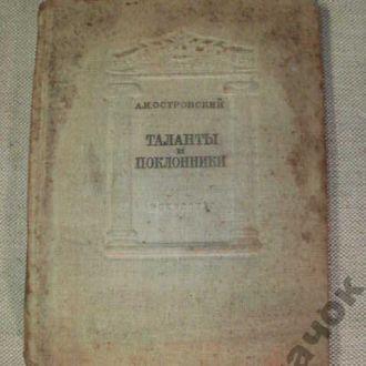 Таланты и Поклонники. А.Н.Островский. 1938г.