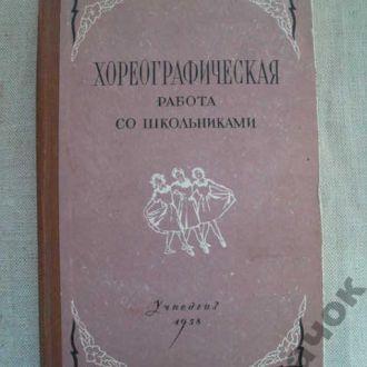 Хореографическ. работа со школьниками. 1958г.