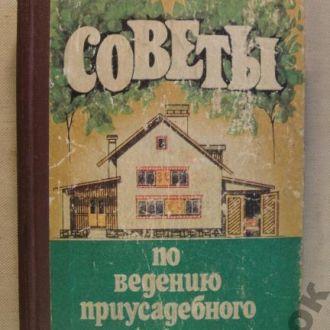 Советы по ведению приусадебного хоз-ва. 1985г.
