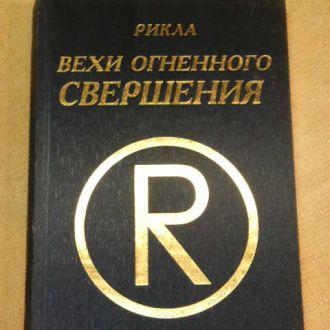 Рикла. Вехи огненного свершения. т1. 2005г.