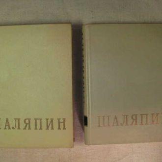 Ф.И.Шаляпин. 2 тома. 1959г.