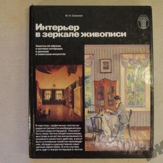 Интерьер в Зеркале Живописи. М.Н.Соколов. 1986год.