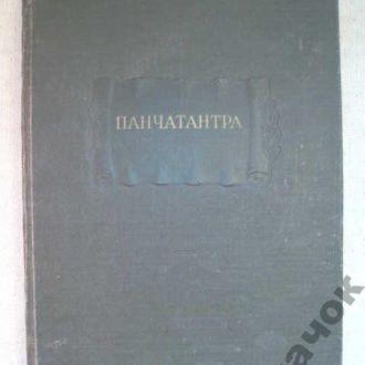 Панчатантра. *Лит.Памятники*. 1958г.