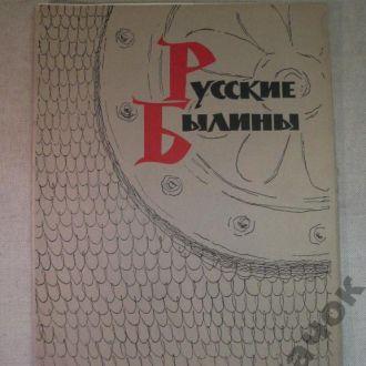 Русские Былины. 1965г.