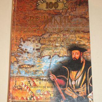 100 Великих Географических открытий 2000 г. !