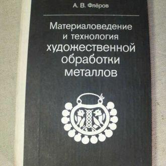 Художественная обработка металлов.  1981г.