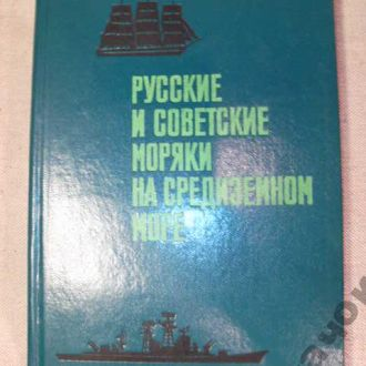 Моряки на Средиземном море. 1976г.