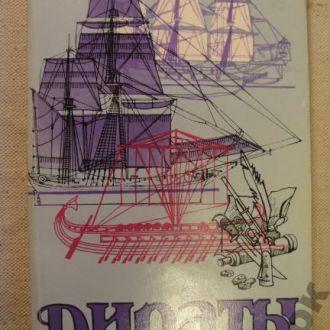 Пираты. 1992г.