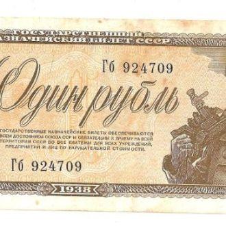 1 Рубль (СССР) 1938