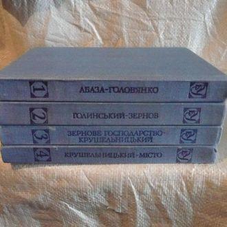 Енциклопедія українознавства. 11 томів. 1-4 том.