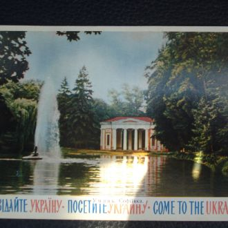 Умань Софиевка 1962 год