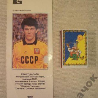 Календарь 1990, 1991. *Ринат Дасаев*.