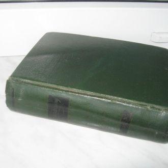 Кобзарь  Т.Г. Шевченко , издание 1956 года .
