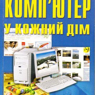 Компютер -у кожний дім