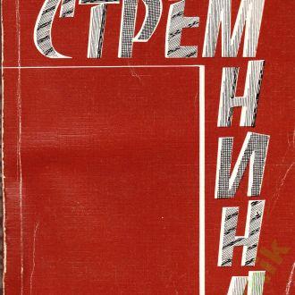 Олег Кириллов - Стремнина