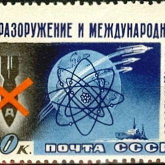 СССР 1958 За разоружение Арктика корабли космос *с