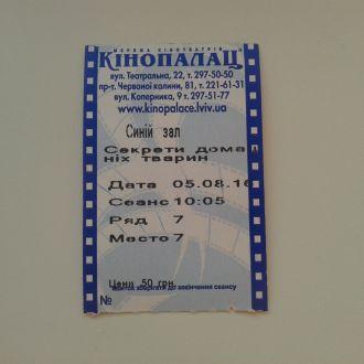 Билет - Кінопалац м.Львів
