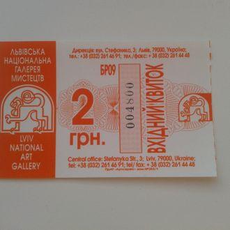 Билет - Львівська національна галерея мистецтв