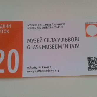 Билет - музей скла у Львові.