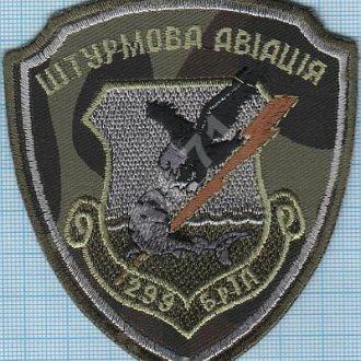 Шеврон ВВС Украины. Флот. Штурмовая авиация. 299 бригада. Николаев.