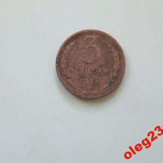 Медная монета 3 копейки 1924 года