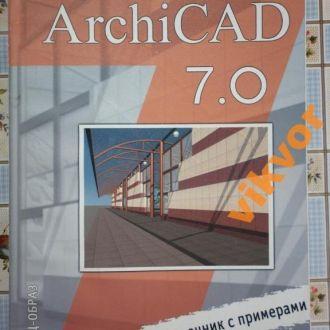С.Титов: ArchiCAD 7.0 справочник с примерами