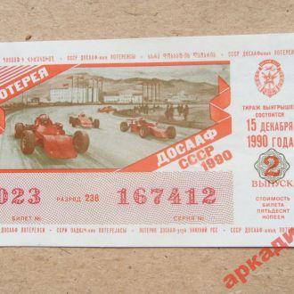 лотерейные билеты-ДОСААФ 1990г выпуск2(2)