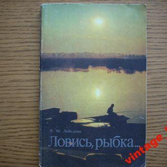 В.М.Лебедкин Ловись рыбка //
