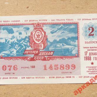 лотерейные билеты-ДОСААФ 1988г выпуск2