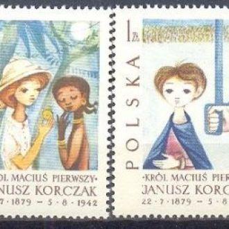 Польша 1962 Корчак школа сказки живопись ** о