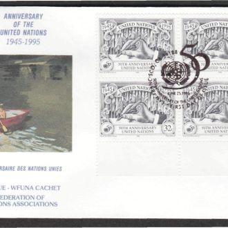 ООН 1995 50 ЛЕТ ОСНОВАНИЯ МЕЖУНАРОДНОЕ СОТРУДНИЧЕСТВО ЛОДКА ГРЕБЛЯ СПОРТ КПД Mi.687А х4