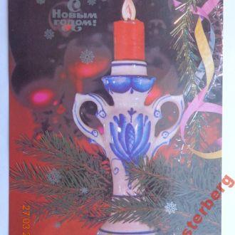 """Открытка """"С Новым Годом!"""" (И. Дергилёв, 1985) подписана"""