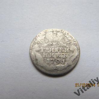 Гривенник 1791