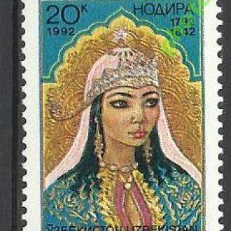 Узбекистан 1992 нац. костюм Нодира 1м.**