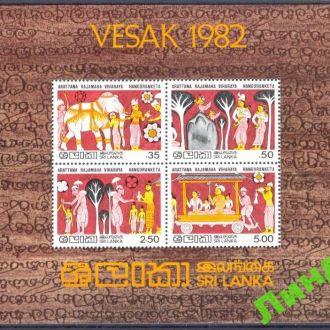 Шри Ланка 1982 Будда религия слон карета флора** о