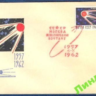 СССР КПД 1962 космос 5 лет первый спутник * м