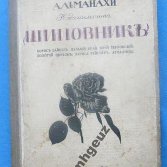 Альманахи Шиповник 1913 г. фантастика Атлантида.