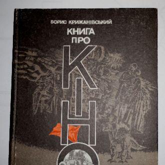 Крижанівський Б . Книга про кіно. Нариси
