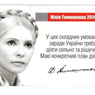Карточка 2014 Политика, Юля