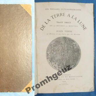 Жюль Верн. Jules Verne. De La Terre a la Lune.