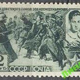 СССР 1942 война Зоя Космодемьянская * с